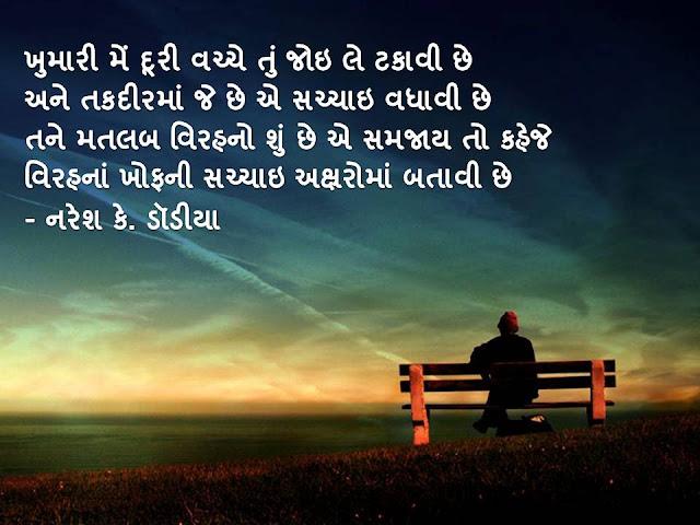 खुमारी में दूरी वच्चे तुं जोइ ले टकावी छे Gujarati Muktak By Naresh K. Dodia