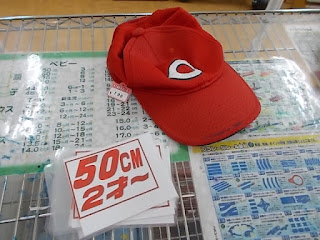リサイクル品のカープキャップ50センチは100円です。