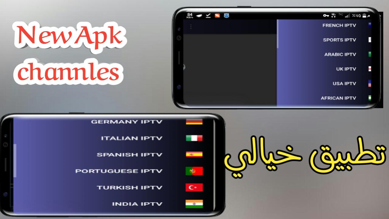 قنبلة التطبيقات لمشاهدة القنوات العالمية المشفرة مجانا/صاعقة التطبيقات