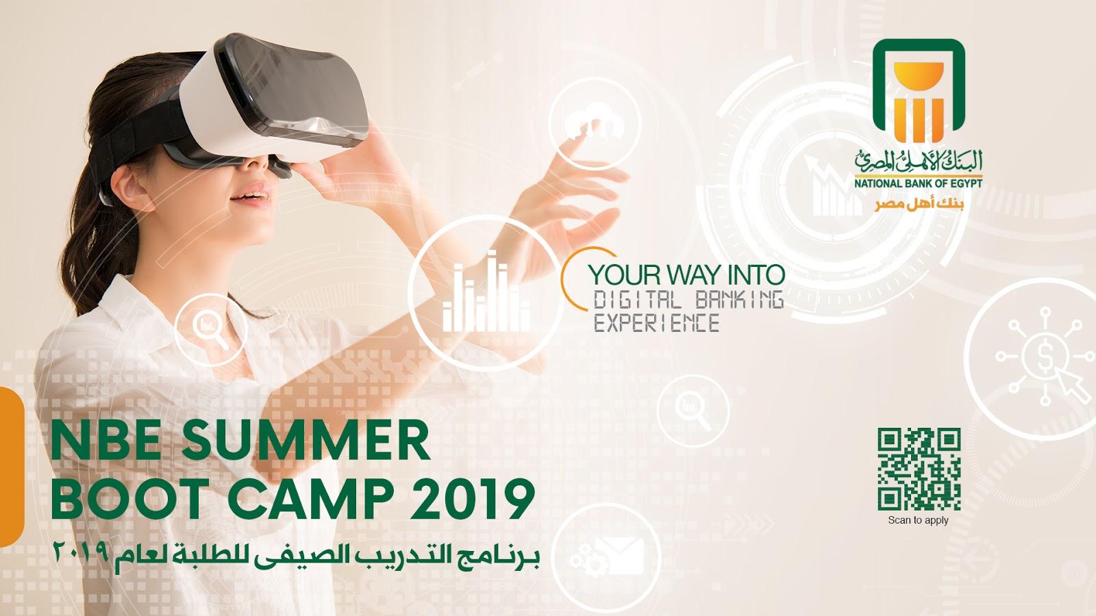 وظائف البنك الاهلى برنامج التدريب الصيفى للطلاب 2019 قدم الان