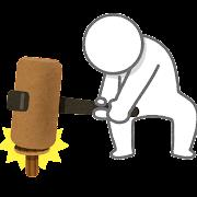 出る杭を打つ人のイラスト(棒人間)