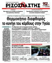 http://www.rizospastis.gr