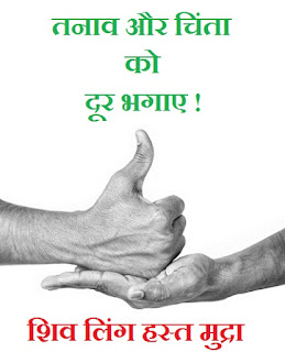 shiv-ling-hast-mudra-steps-benefits-hindi