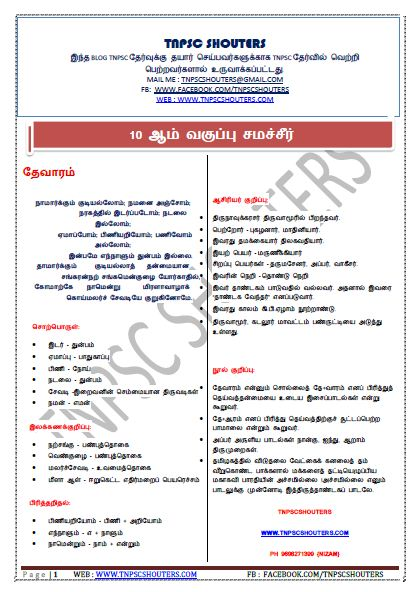 SSLC 10TH TAMIL BOOK BACK QUESTIONS-ANSWERS GUIDE 2019
