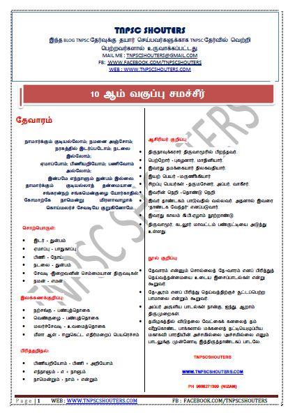 SSLC 10TH SPECIAL GUIDE BOOK TAMIL NADU SAMACHEER KALVI 2018 | TNPSC