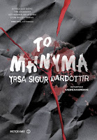 https://www.culture21century.gr/2018/11/to-mhnyma-ths-yrsa-sigurdardottir-book-review.html