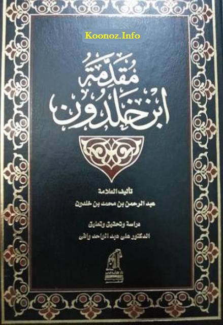 INTRODUCTION IBN KHALDUN EBOOK DOWNLOAD