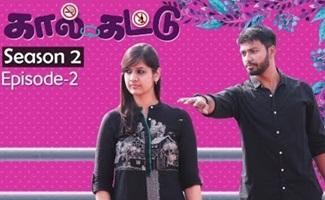 Kaal Kattu | S2 | E2| Tamil Web Series | Black Pasanga