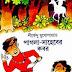 Pagla Saheber Kobor by Shirshendu Mukhopadhyay