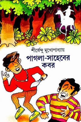 Pagla Saheber Kobor By Shirshendu Mokhopadhyay - Bangla EPUB, Mobi, PDF, EBooks