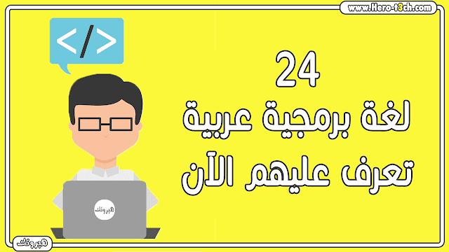 لغات برمجة عربية