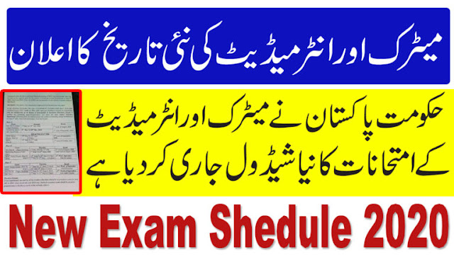 New Exam Schedule of Matric and Intermediate 2020.intermediate paper 2020 date,intermediate examination date 2020,matric exams 2020 peshawar board,news about intermediate exams 2020 punjab board,matric exams 2020,intermediate exam 2020 date lahore board,2nd year date sheet 2020 lahore board,bise Lahore.