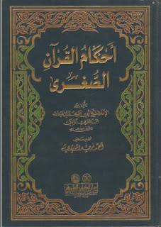 أحكام القرآن الصغرى لابن العربي المالكي pdf