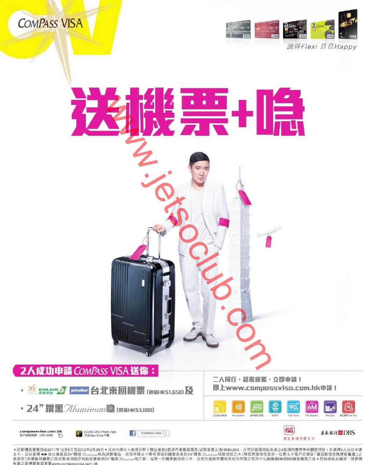Compass Visa:迎新禮物 送機票+喼(至29/2) ( Jetso Club 著數俱樂部 )