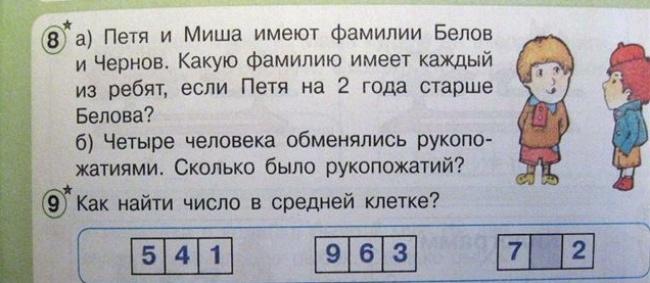 stupid books