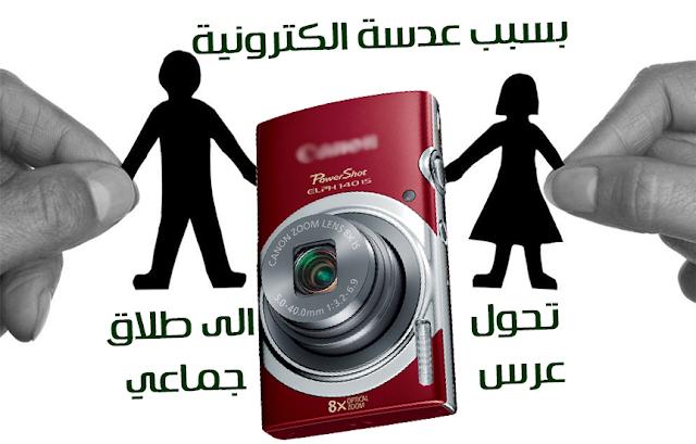 فكرة تنظيم عرس مزيف تتحول الى طلاق عشر نساء بضواحي مراكش و السبب (هاتف)