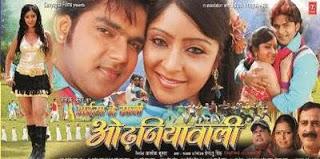 Bhaiya Ke Saali Odhaniya Wali  Bhojpuri Movie Star Casts, Wallpapers, Trailer, Songs & Videos