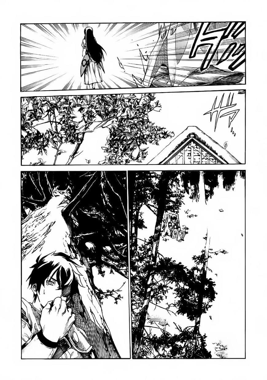 อ่านการ์ตูน Almadianos Eiyuuden ตอนที่ 1 หน้าที่ 41