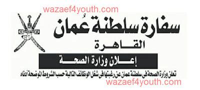 اعلان وظائف وزارة الصحة العُمانية للمصريين - سفارة سلطنة عُمان بالقاهرة منشور بجريدة الاهرام 26-03-2016