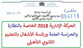 الحركة الإدارية 2018 الخاصة بالنظارة والحراسة العامة ورئاسة الأشغال بالتعليم الثانوي التأهيلي