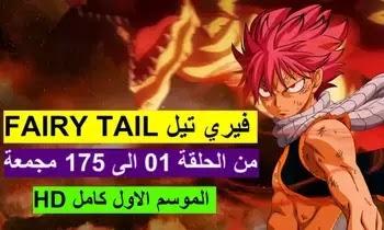 Fairy Tail الموسم الاول في فيديو واحد كامل من 01 الى 175 مجمع