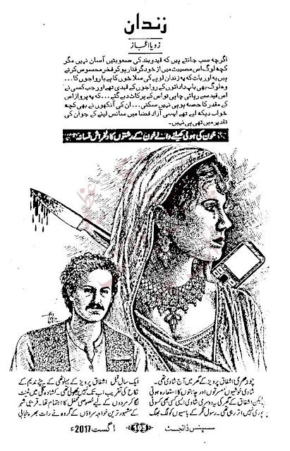 Zindan novel by Zoya Ehjaz