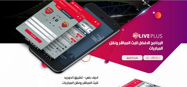 تطبيق لايف سبور  لنقل مباريات كأس العالم