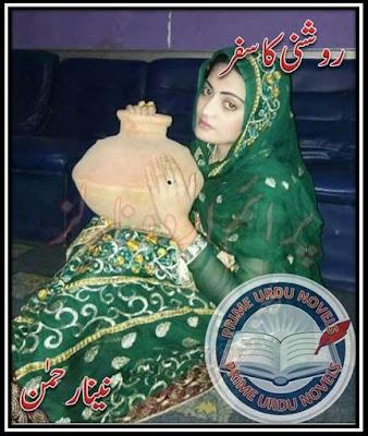 Free download Roshni ka safar novel by Naina Rahman pdf