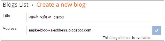 blogger tips in hindi
