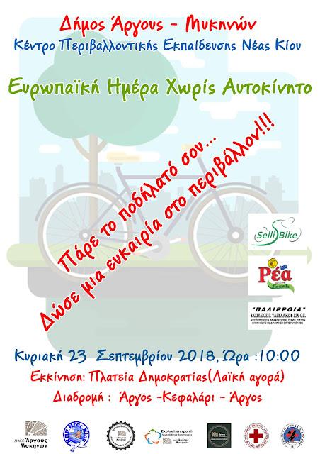 """""""Ποδηλατοδρομία Άργος-Κεφαλάρι-Άργος"""" από το Κέντρο Περιβαλλοντικής Εκπαίδευσης Νέας Κίου"""