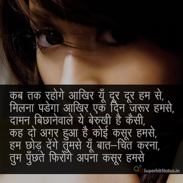 Bewafa Hindi Shayari Of Kya Kasur Humara Image on 6 Lines