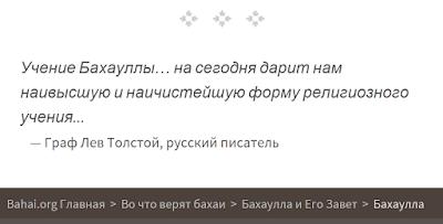 Цитата Л.Толстого о Вере Бахаи