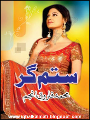 Sitamgar by Muhammad Farooq Anjum Novel PDF