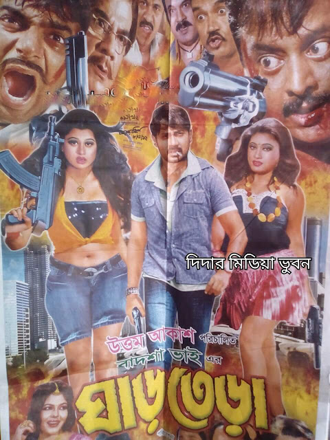Ghar Tera Bangla Hot Movie Ft. Alekjandar Bo & Moyuri Full HDRip 720p