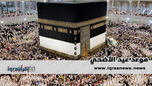 موعد عيد الأضحى المبارك ٢٠١٧ في مصر والسعودية ومواقيت الصلاة