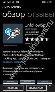 UnfollowSpy