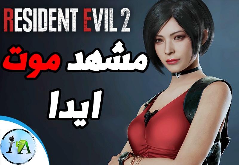 مشهد موت ايدا من لعبة رزدنت ايفل 2 | resident evil 2 مترجم