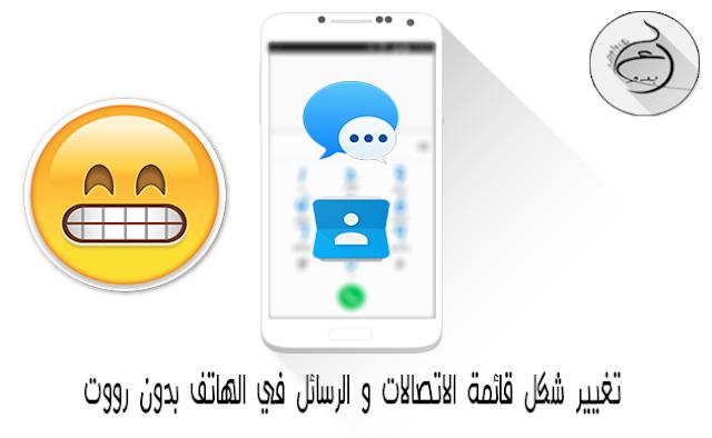 تغيير شكل قائمة الاتصالات و الرسائل على هواتف الاندرويد بدون رووت