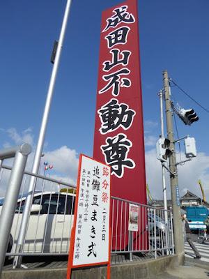 大阪・成田山不動尊の節分祭