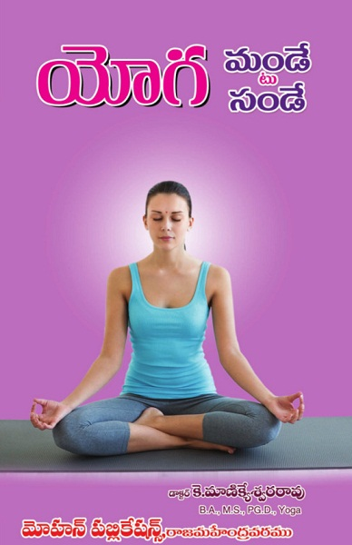 యోగా - మండే టు సండే  | Yoga Monday to Sunday | GRANTHANIDHI | MOHANPUBLICATIONS | bhaktipustakalu Yoga Monday to Sunday: Yoga Monday to Sunday, Yogaa, Monday to Sunday, Asanaalu, Asanalu, Exercise, Breathing Exercise, Pranayama, K. Manikyeswara Rao, Mohan Publications, Surya Namaskaralu, Mudralu, Relax, Health, Mental Exercise,