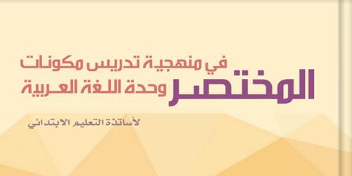 منهجية تدريس مكونات وحدة اللغة العربية