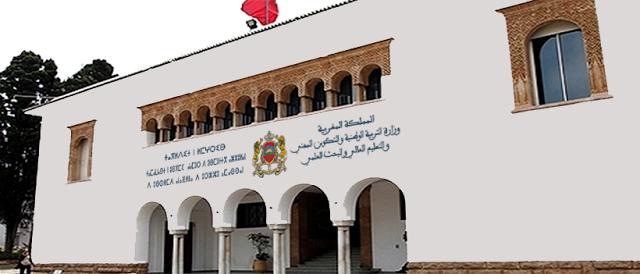 وزارة التربية الوطنية تعفي المدير الإقليمي بالحسيمة وعقوبات لأطر إدارية