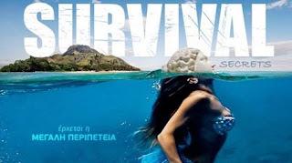Survival στην Κουρούτα: Δεν φαντάζεστε ποιο θα είναι το έπαθλο