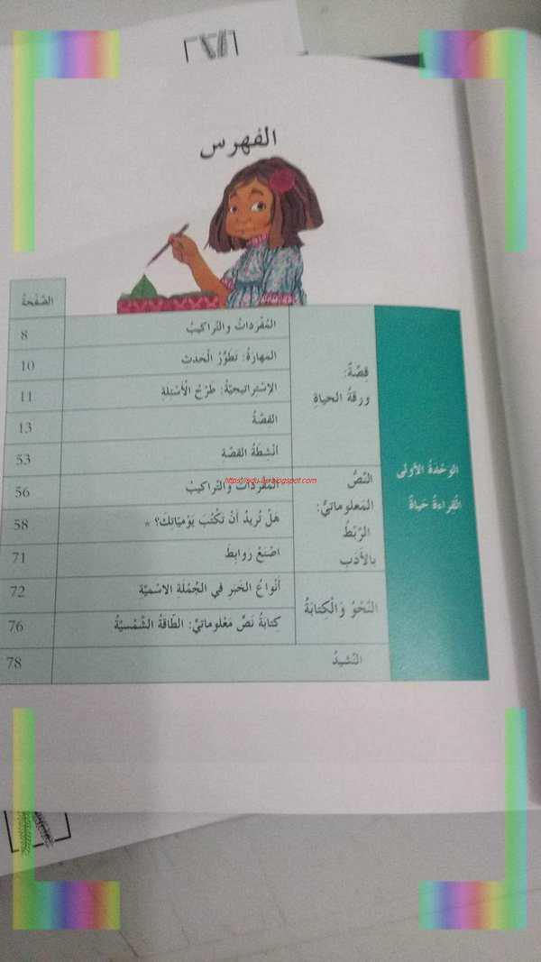 كتاب  الطالب مادة اللغة العربية للصف الخامس الفصل الدراسي الأول    2020- مناهج الامارات