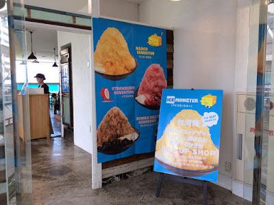 大津パルコ ICE MONSTER POP UP SHOP