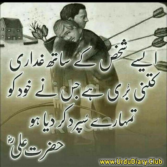Best Hazrat Ali Quotes Images In Urdu - Ayse Shakas k sath