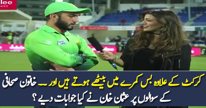 Usman Khan Interview After 5th ODI Against Sri Lanka after wining Match
