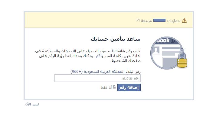 حصرياً: كيفية معرفة مستوى أمان حسابك في فيسبوك + نصائح لرفع مستوى الأمان