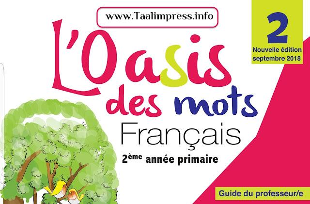 "Fiches "" L'Oasis des mots Français "" 2ème année primaire 2018 _ جذاذات اللغة الفرنسية المستوى الثاني ابتدائي"