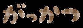 学校の教科のイラスト文字(がっかつ)